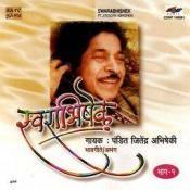 Swarabhishek Pt Jitendra Abhisheki Vol I Songs