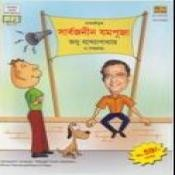 Bhanu Banerjee And Party Songs