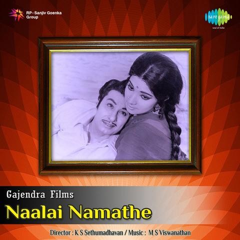 Neela nayanangalil (full song) m. S. Viswanathan, k. J. Yesudas.