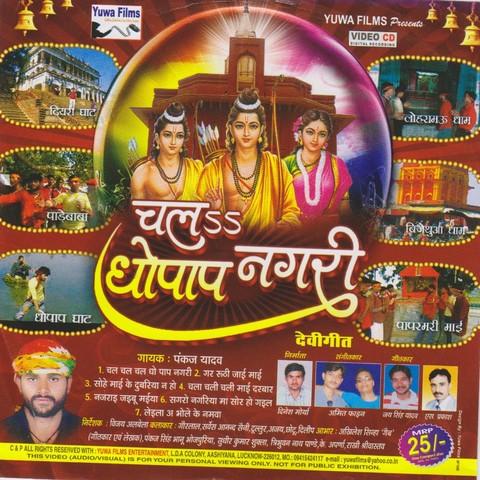 Laila A Bhole Ke Namava MP3 Song Download- Chal Dhopap ...