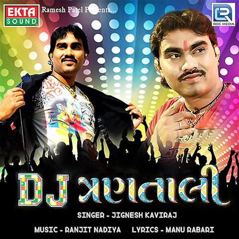 Pyar Hamara Amar Rahega Mp3 Song Download Dj Trantali Pyar Hamara Amar Rahega Gujarati Song By Jignesh Kaviraj On Gaana Com