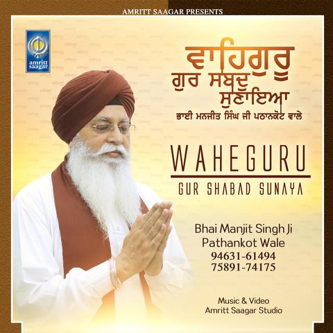 Satnam Sri Waheguru Simran MP3 Song Download- Waheguru Gur