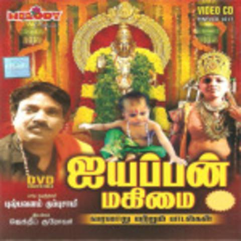 Pallikettu Ayyappa Song Veeramani MP3 Download
