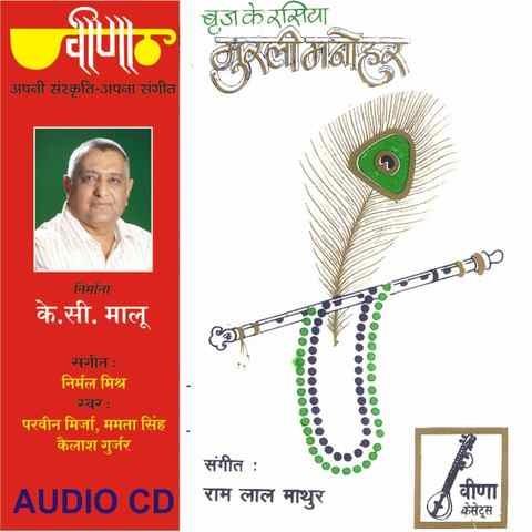 Chhaliya.MP3 - Song Download Desinode