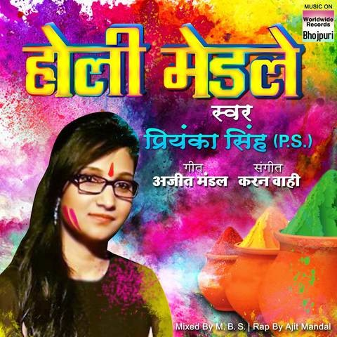 Download Holi Special MP3 Songs (2018) Holi MP3 Songs
