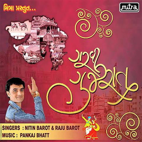 Garvi Gujarat MP3 Song Download- Garvi Gujarat Garvi Gujarat
