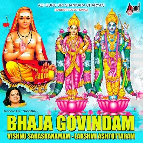 Vishnu Sahasranamam MP3 Song Download- Bhaja Govindam