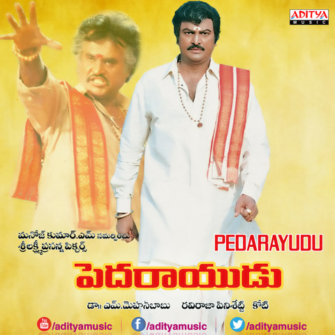 Telugu Mohan Babu Songs Download