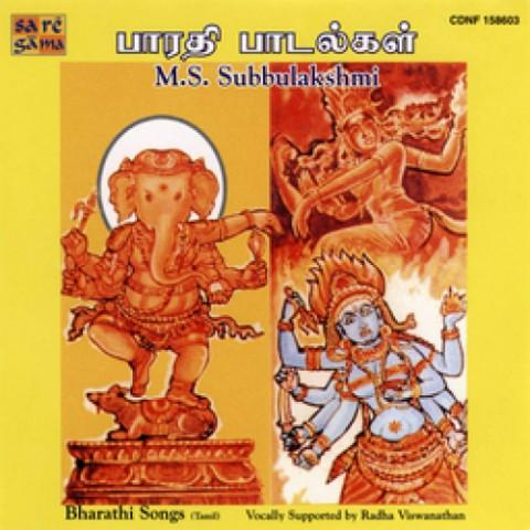 TELUGUDEVOTIONALSWARANJALI Ms subbulakshmi Carnatic Songs