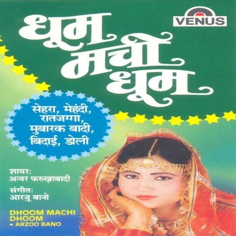 Jaa Rahi Hai Dulhan MP3 Song Download- Dhoom Machi Dhoom Jaa