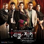 Download Bengali Video Songs - Tomake Chuye Dilam (Male Version)