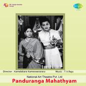 Panduranga Mahatmyam Songs