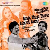 Ganga Maiya Bhar De Achalwa Hamar