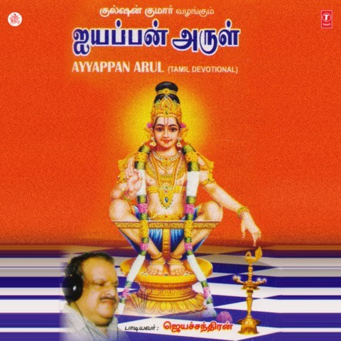 101 Ayyappa Devotional Songs Collection