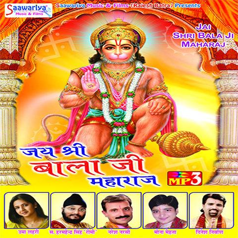 jai shri ram jai bajarangi mp3 song download
