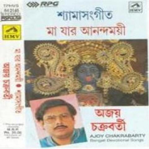 Pandit Ajoy Chakraborty Bengali Devotional Songs Shyama ...