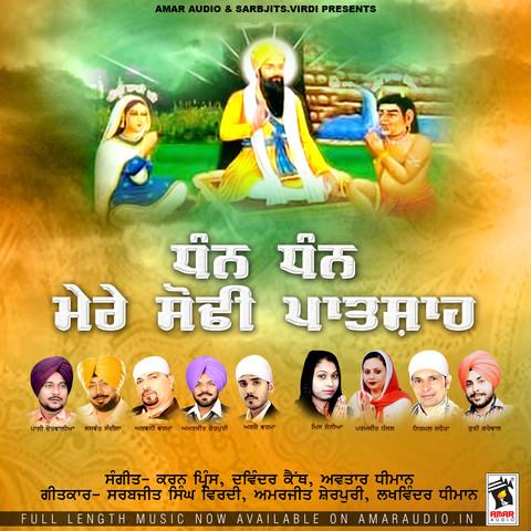 Baba Vadbhag Singh Ji MP3 Song Download- Dhan Dhan Mere Sodhi