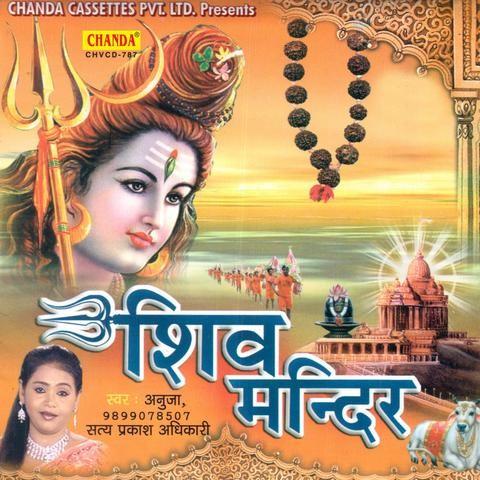 Damru Wale Damru Baja MP3 Song Download- Shiv Mandir Damru