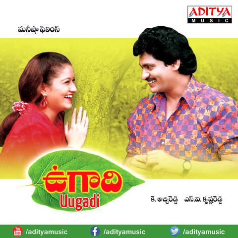 Daddy Katha Vinava MP3 Song Download- Uugadi Daddy Katha
