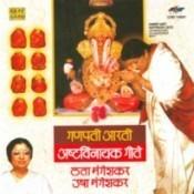 Ganapati Aarti Ashtavinayak Geete Mar Lata Usha