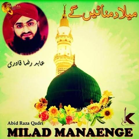 Ya Rasool Allah Ya Habib Allah MP3 Song Download- Milad