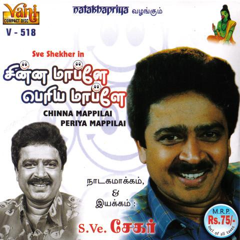 Chinna Mappilai Periya Mappilai Part 02 Mp3 Song Download Chinna Mappilai Periya Mappilai S Ve Shekher Chinna Mappilai Periya Mappilai Part 02 Tamil Song By S Ve Shekher On Gaana Com