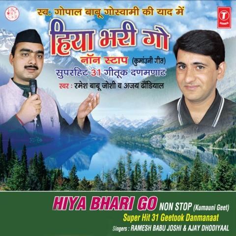 Uttaranchal | Uttarakhand » Blog Archive » लोकगीत: बेडु ...