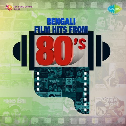 Mangal Deep Jwele MP3 Song Download- Bengali Film Hits From 80s
