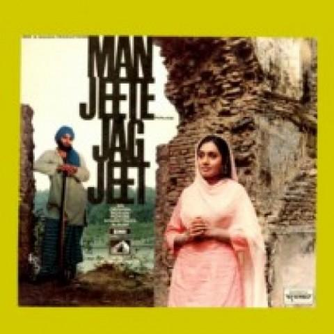 man jeete jag jeet Buy man jeete jag jeet dvd, blu-ray online at lowest price in india at amazonin  free delivery on qualified orders check out man jeete jag jeet reviews,.