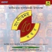Sangeetmoy Panchas Bachhar Bengali Songs