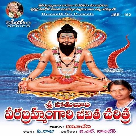 Sri Potuluri Veera Bramham MP3 Song Download- Sri Pothuloori