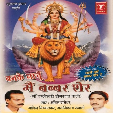 Banke Nachu Mein Babbar Sher Re MP3 Song Download- Banke