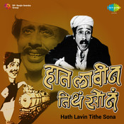 Hath Lavin Tithe Sona Mar Songs