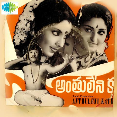 Anthuleni Katha Mp3 Songs Download