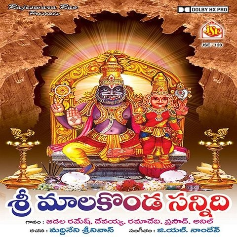 Sri Malakonda Narasimha Swamy Mp3 Song Download Sri Malakonda