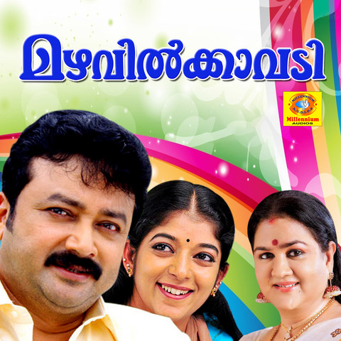 pallitherundo mp3 song