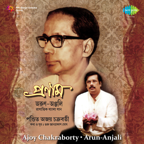Ajoy Chakraborty Najrul Geeti Audio Mp3 Download