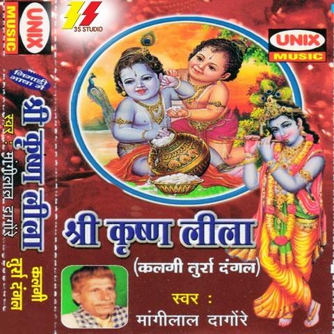 Shree Krishna Leela Part 1 MP3 Song Download- Shree Krishna Leela