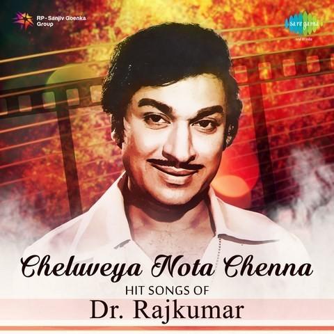 Superhit Kannada Old Songs