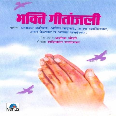 Shant Ho Shri Gurudatta Mp3 Free Download