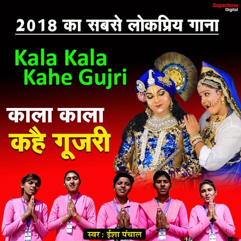 Kala Kala Kahe Gujri Mp3 Song Download Kala Kala Kahe Gujri Kala Kala Kahe Gujri Song By Isha Panchal On Gaana Com