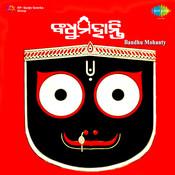 Bandhu Mohanty Songs