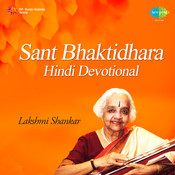 Sant Bhaktidhara - Hindi Devotional