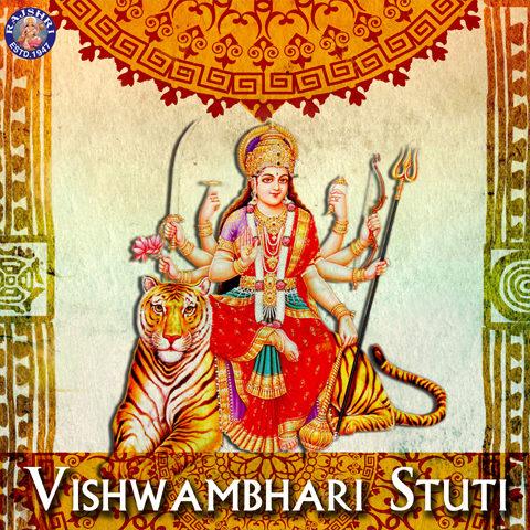 Vishwambhari Stuti Lyrics. Download MP3, Video and PDF