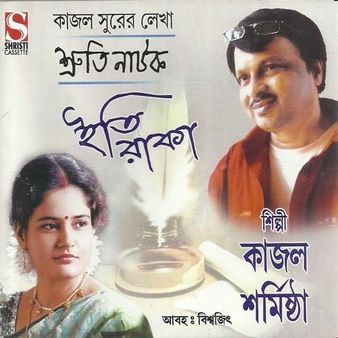 Shruti natok - Bengali audio play
