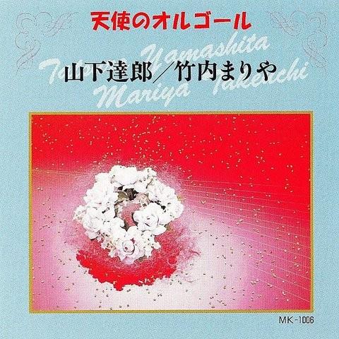 Christmas Eve MP3 Song Download- Tatsuro Yamashita / Mariya Takeuchi Christmas Eve Song by ...