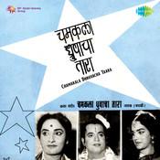 Chamakala Dhruvacha Taara Songs