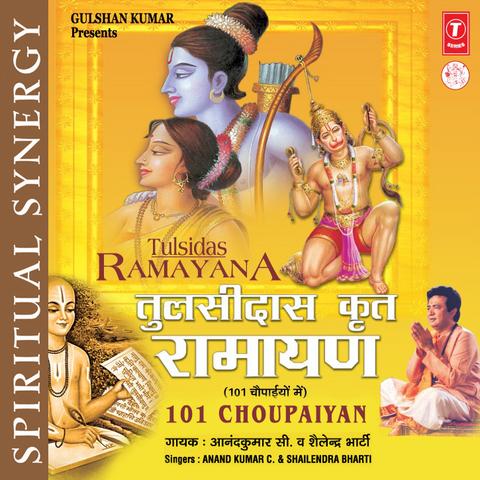 Tulsidas Krit Ramayan - 101 Chaupaiyaan - Mein MP3 Song
