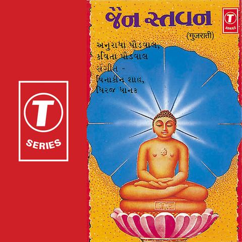 Gujarati Erwachsene Witze mp3