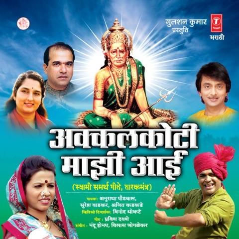 Aai Shappath 4 Full Movie Free Download Mp4